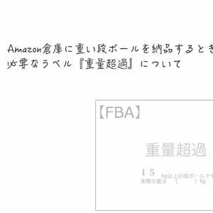 AmazonのFBA倉庫に15kg以上の段ボールを納品するときの重量超過と必要なラベルについて