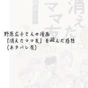 野原広子さんの漫画『消えたママ友』を読んだ感想(ネタバレ・イラスト有)