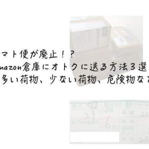ヤマト便が廃止!?Amazon倉庫にオトクに送る方法は??(多い荷物、少ない荷物、危険物など)