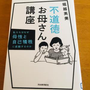 国語と道徳と読み聞かせ