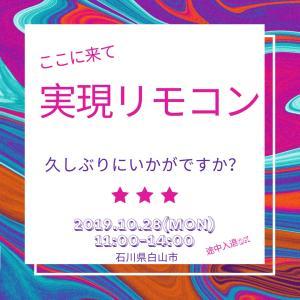 久しぶりに実現リモコンの会♪[10/28(月)石川県白山市]