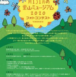 MISIAの里山ミュージアム2020 フォトコンテスト