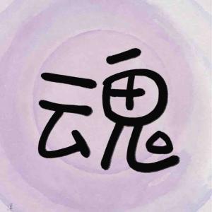 今日の言霊「魂」