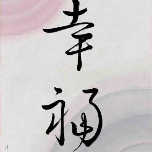 今日の言霊「幸福」