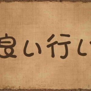 今日の言霊「良い行い」