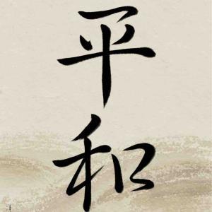 今日の言霊「平和」