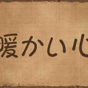 今日の言霊「暖かい心」