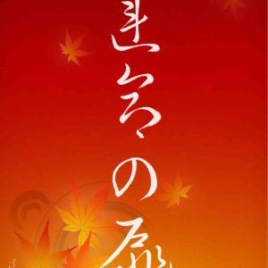 今日の言霊「運命の扉」