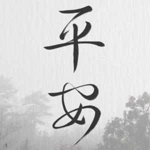 今日の言霊「平安」