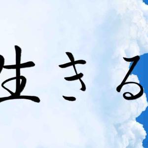 今日の言霊「生きる」