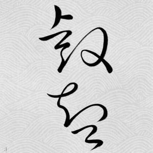 今日の言霊「叡智」