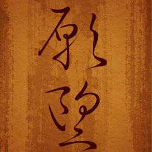 今日の言霊「願望」