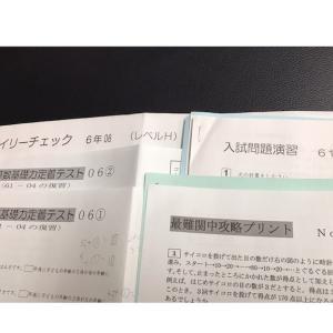 サピックス 6年生テキスト整理(平常授業)