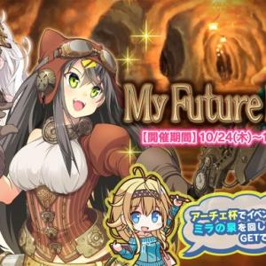 「My Future FriEnd」#びびび #ビーナスイレブンびびっど