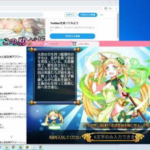 パソコンで幻想三国伝~三国美女と戯る神アプリ~