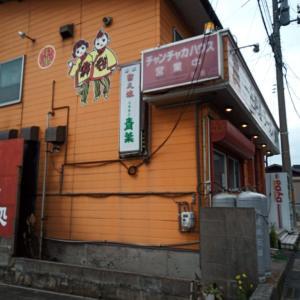 鳥取市の「青葉」さんに行ってきました