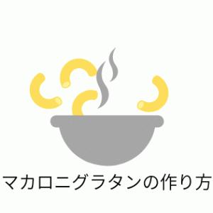 愛犬ごはんのレシピ「マカロニグラタン」