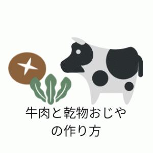 愛犬ごはんのレシピ「牛肉と乾物おじや」