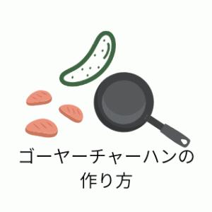 愛犬ごはんのレシピ「ゴーヤーチャーハン」