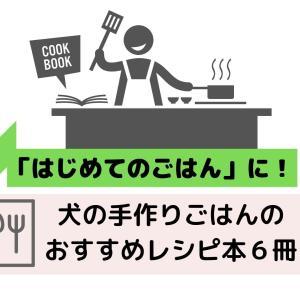 犬の手作りごはんのおすすめレシピ本6冊|私が初心者に推すのはコレ!