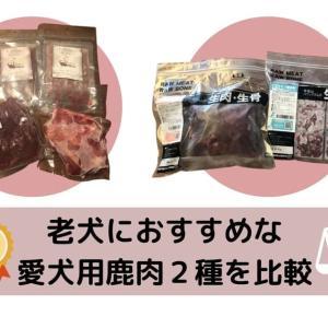 【食いつきチェック】老犬におすすめな愛犬用鹿肉2選を比較