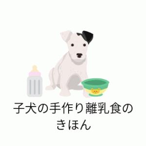 子犬の手作り離乳食のきほん