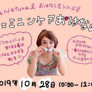 【naturalおはなし会】~フェミニンケアとカラダの嬉しい関係~