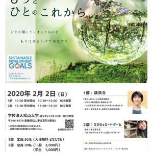 """""""地球リレー! 私たちがスタートライン! 「SDGs~森とひとのこれから~」"""""""