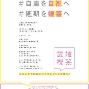 愛媛祝笑プロジェクト~愛媛新聞~