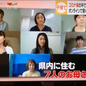 ママたちとコロナ@テレビ愛媛さんニュース ありがとうございました!