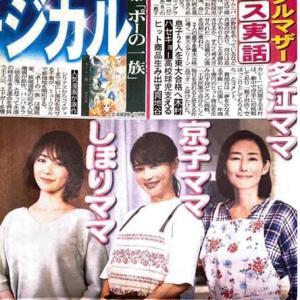 「マザープラス×フジテレビ 奇跡を起こす3人のシングルマザー!!」  番組みてね!!