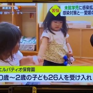 """""""コロナ禍の保育園について@テレビ愛媛さんにてご紹介いただきました"""