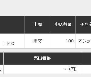 ユミルリンク(4372) ~ IPO当選 ~