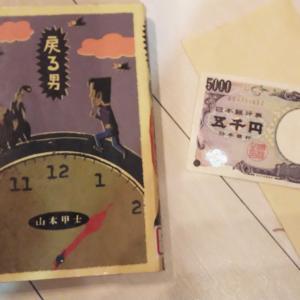 『戻る男』と、五千円ヽ(^^)ノ