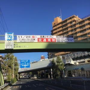 目黒シティラン 参加ランナー向け スペシャルメニュー