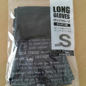 手荒れの季節に欠かせないセリアのゴム手袋