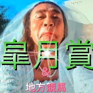 ~FGD~地方競馬を制覇しよう!全場予想&皐月賞(4/19)