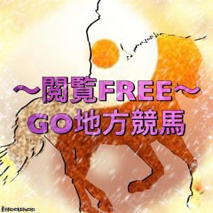 【無料】~FGD~地方競馬を制覇しよう!開催別 金沢競馬(4/21)