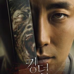 韓国ドラマ キングダム