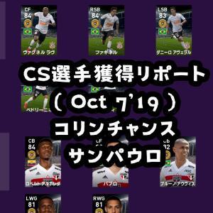 #204 FP選手獲得リポート(間違い探し編)