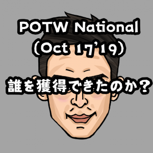 #209 POTW National (Oct 17'19)獲得リポート