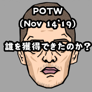 POTW(Nov 14'19)獲得リポート