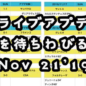 少しだけライブアプデを待ちわびる(2019/11/21)
