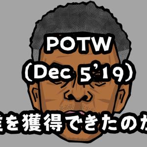 #247 POTW(Dec 5'19)獲得リポート