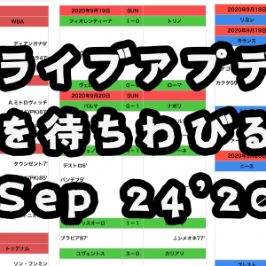#265 ライブアプデを待ちわびる(2020/9/24)