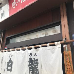 「白龍(ぱいろん)」本店のじゃじゃ麺はやっぱり違いました。