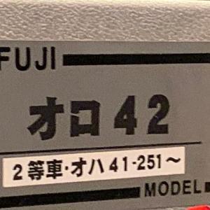 Fuji Model オロ42を作る 車体の作成 その①