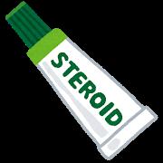 ステロイド
