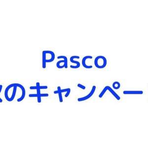 パスコ「トーストで楽しむ秋の超熟WEB応募キャンペーン」応募方法とお得に参加する方法