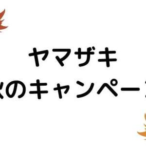 ヤマザキ「秋のわくわくプレゼント」2019応募方法とお得に参加する方法